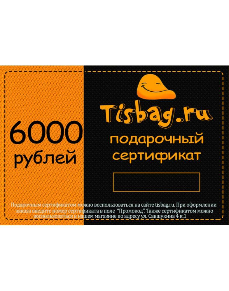 Сертификат на 6000 рублей