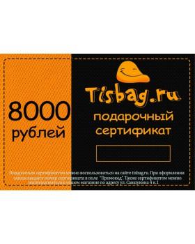 Сертификат на 8000 рублей